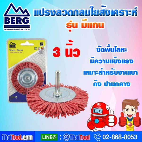 BERG-synthetic-round-wire-brush