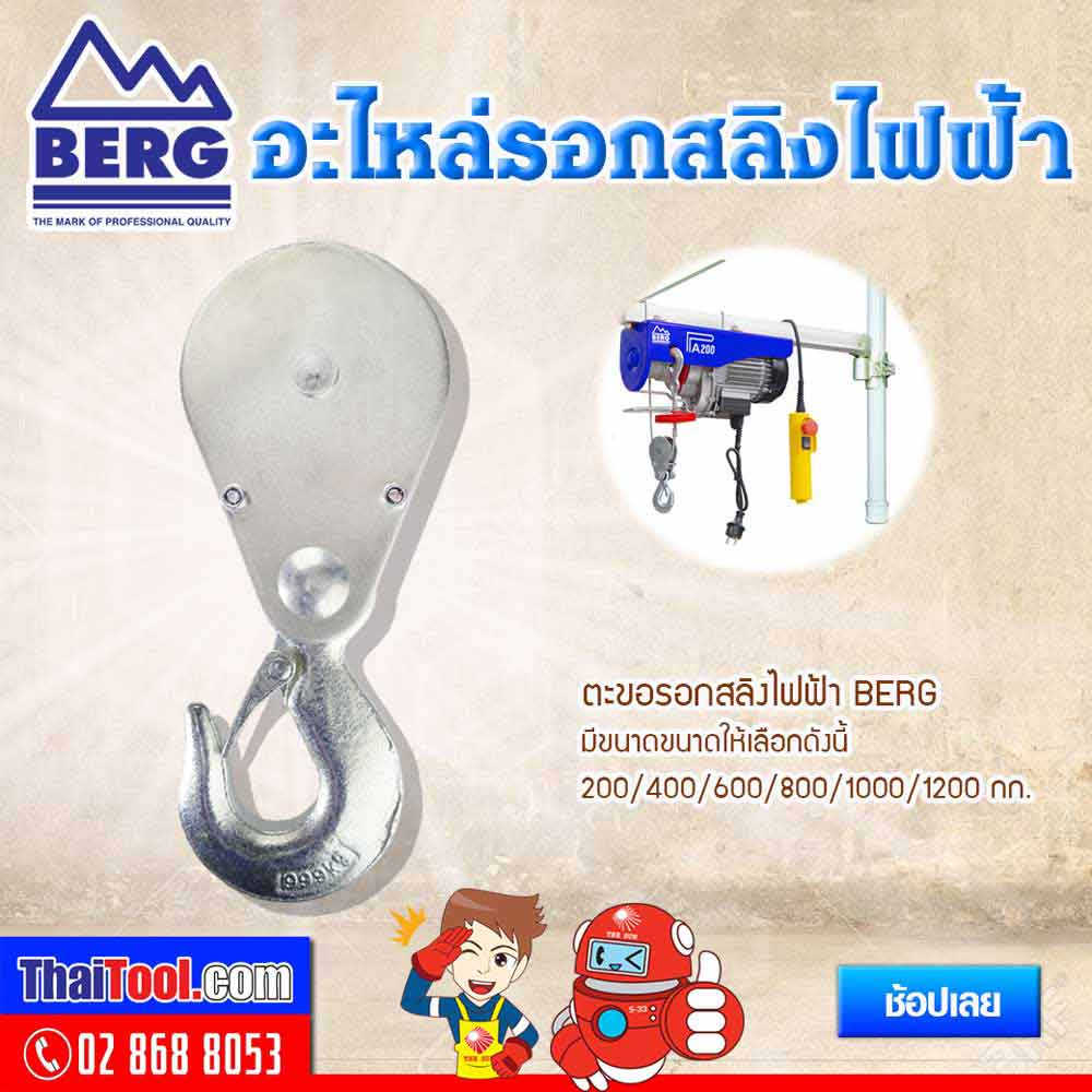 Electric-Wire-Rope-Hoists-Berg