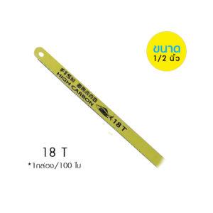 ใบเลื่อยตัดเหล็ก สีเหลือง FISH BRAND เหมาะสำหรับตัดงานเบาถึงปานกลาง ตัดเหล็ก ไม้ พีวีซี ทั่วไปได้ดีขนาดฟัน 18T และ 24Tเหมาะสำหรับโครงเลื่อยตัดเหล็กทั่วไป
