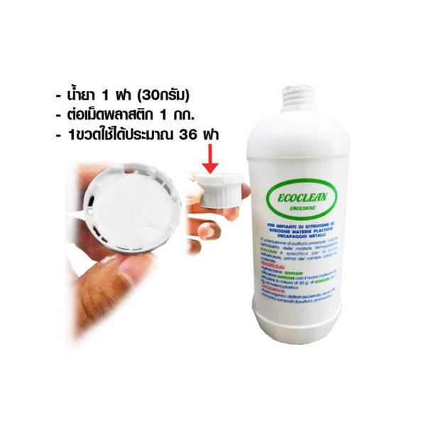 Screw Cleaner Eccentric Nut Plastic Injection MachineB 3