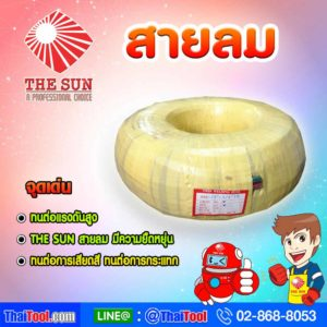 the-sun-breeze-100-meters-per-roll