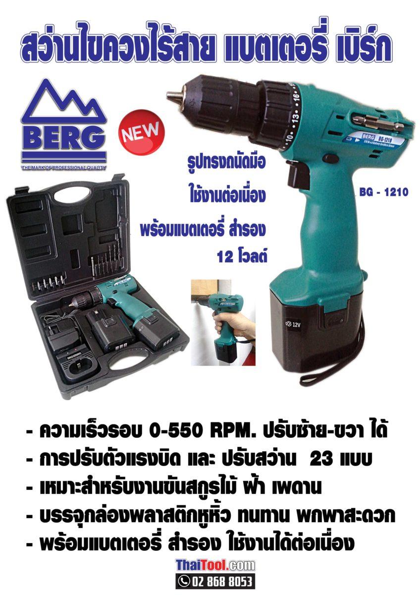 brochure BERG cordless screwdriver battery model BG 1210 8