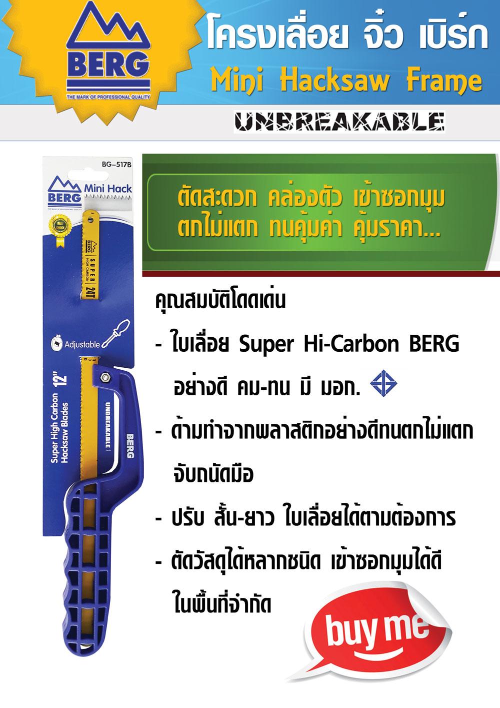 mini-hacksaw-frame-BG517B