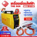 the sun inverter welding machine mma 215e 3