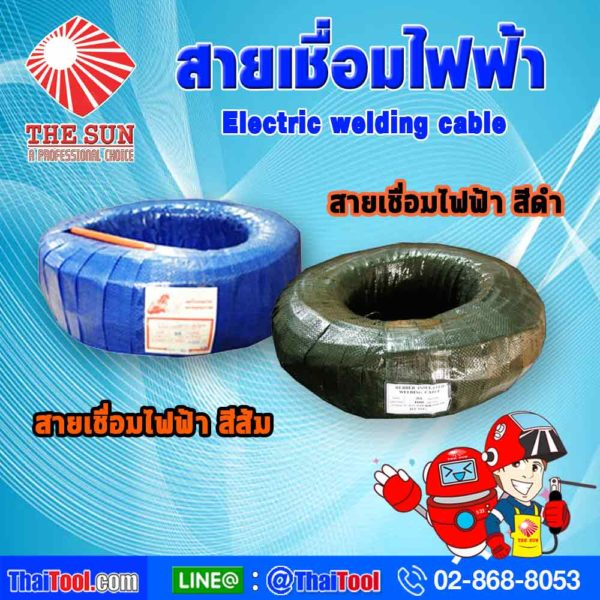 the-sun-welding-cable-100-meters-per-roll