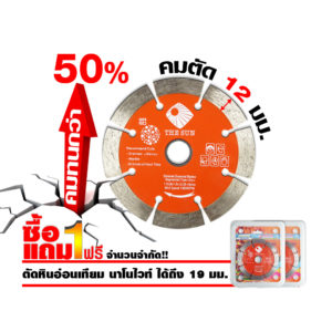 THE SUN 4 inch diamond cutting blade, Nano model (Buy 1 get 1)