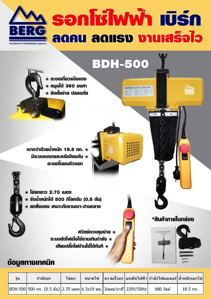 รอกโซ่ไฟฟ้า เบิร์ก BDH-500