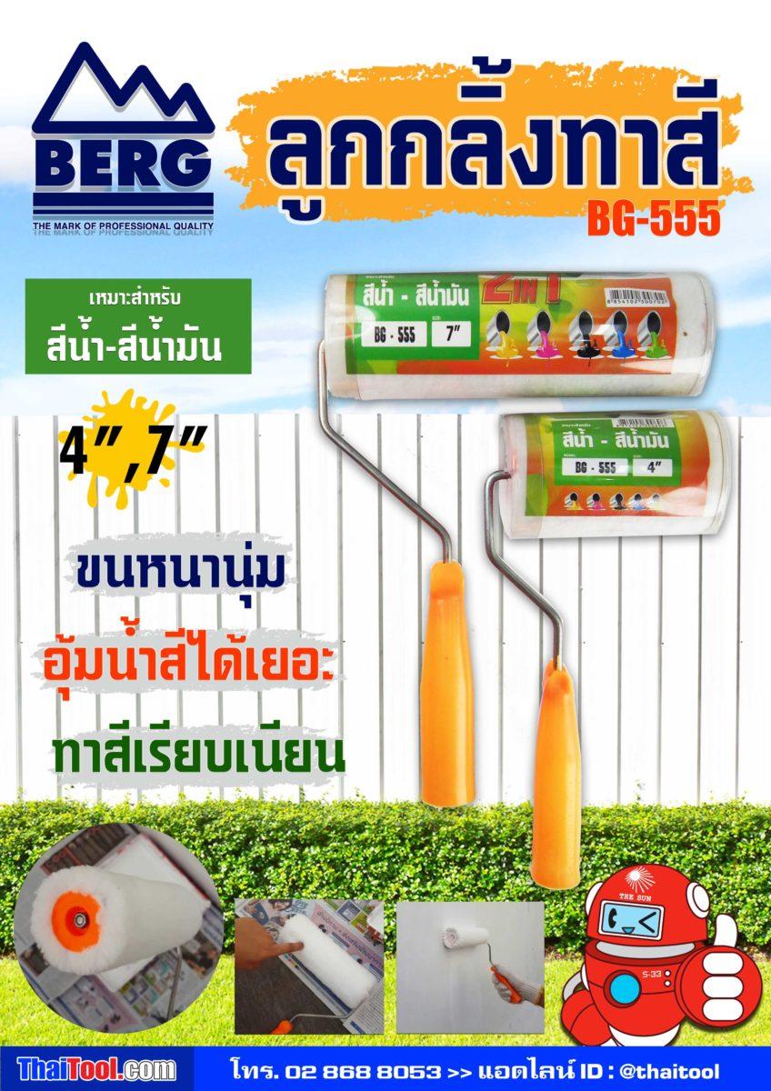 BERG ลูกกลิ้งทาสี BG-555 กลิ้งได้ไม่สะดุด งานดี สีเรียบเนียน แข็งแรง ทนทาน ไม่เป็นสนิม อุ้มน้ำสีได้ดี ประหยัดเวลาสลับแปรง งานเสร็จไว คุ้มค่า คุ้มราคา