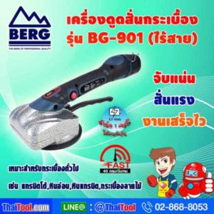 BERG-Wireless-tile-vibrator-BG-901