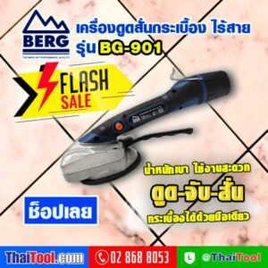 Bg-901-NEW