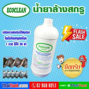 โปรโมชั่น Flash Sale ECOCLEAN น้ำยาล้างสกรู