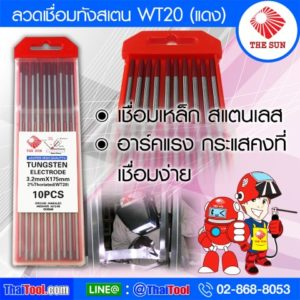 THE SUN Red Tungsten Welding Wire WT20