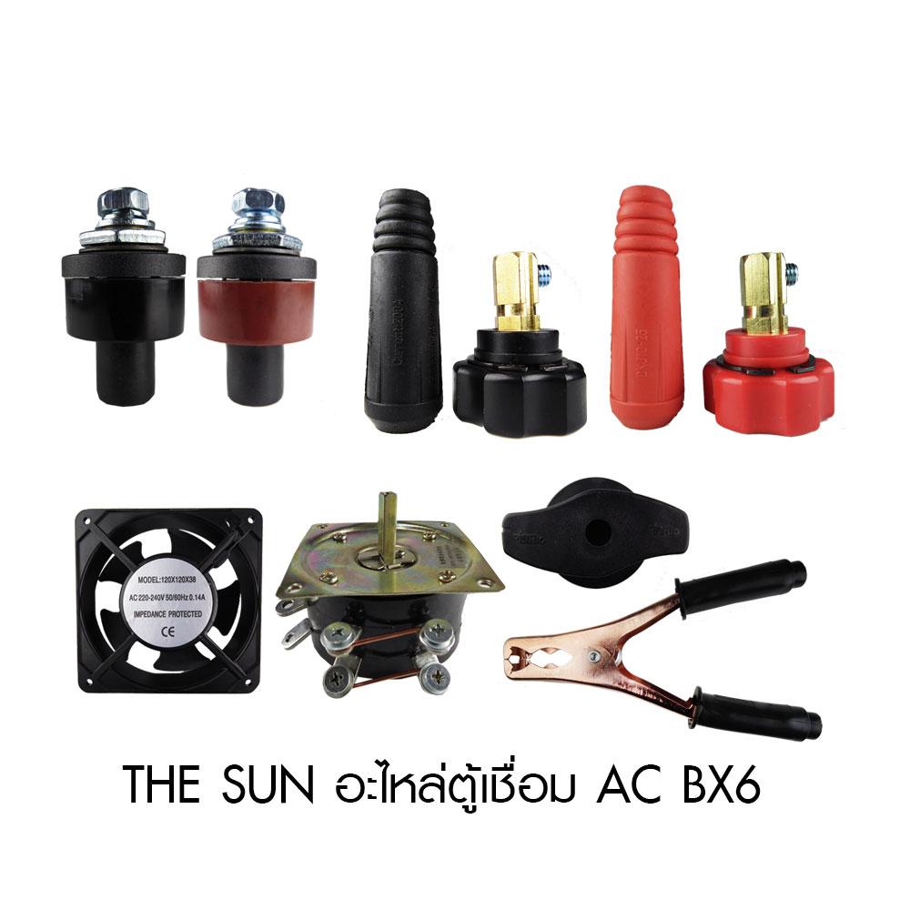อะไหล่ตู้เชื่อ BX6 THE SUN 6