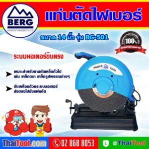 โปรโมชั่น Flash Sale BERG แท่นตัดไฟเบอร์ 14 นิ้ว รุ่น BG-501