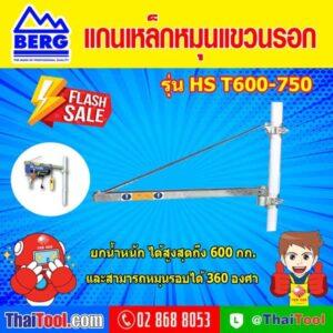 โปรโมชั่น Flash Sale BERG แกนเหล็กหมุนแขวน รอกสลิงไฟฟ้า รุ่น HS T600-750