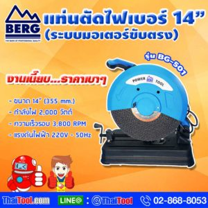 berg-14-inch-fiber-cutting-wheel-model-bg-501