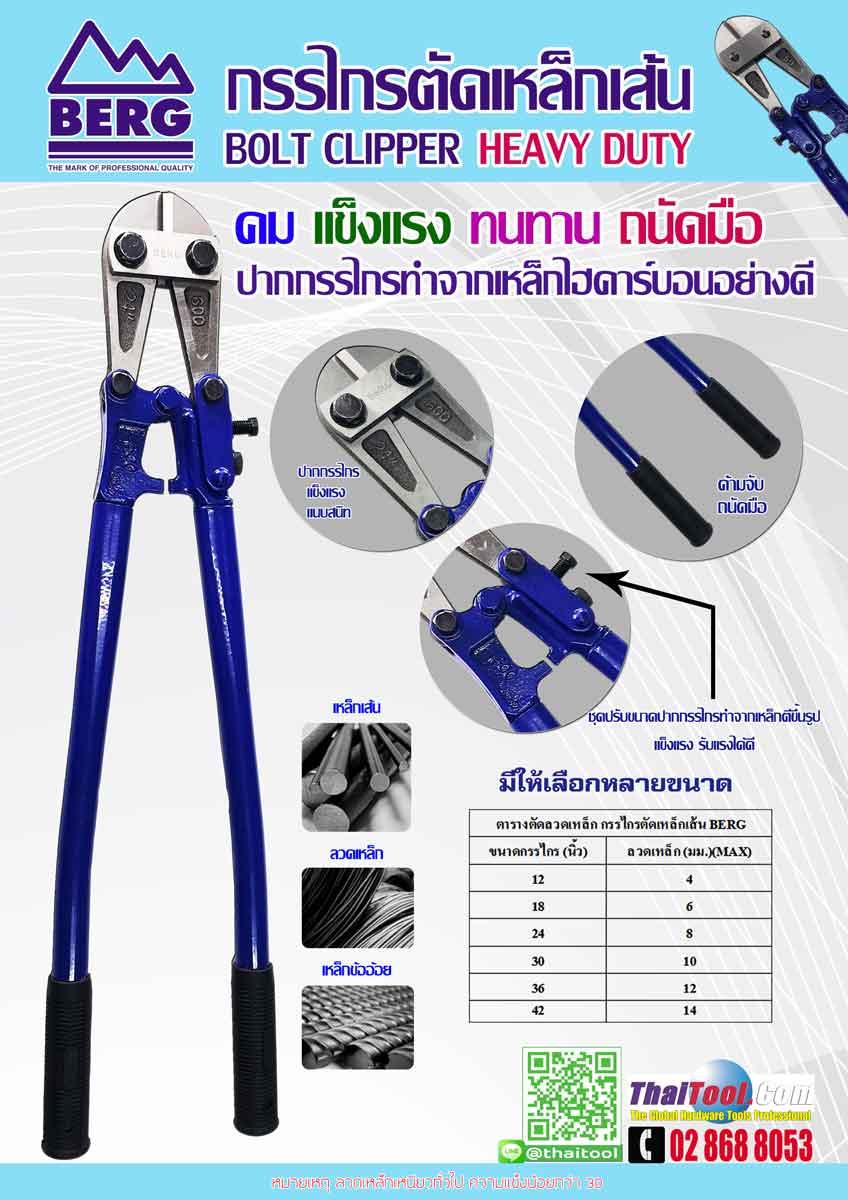 BERG-Steel-cutting-scissors