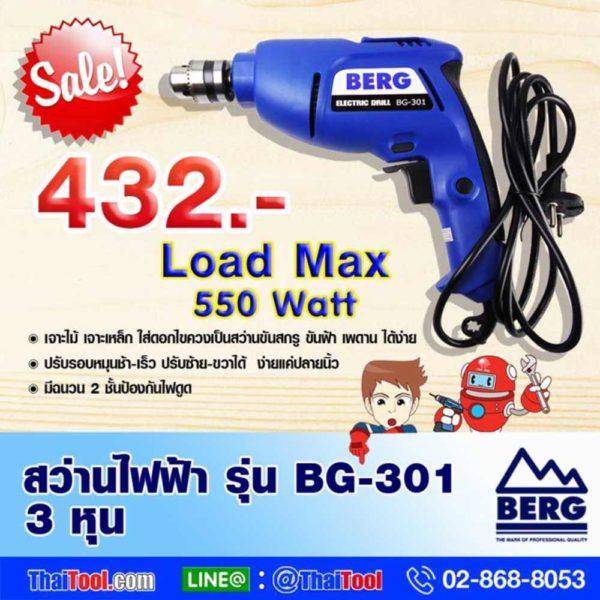 BERG electric drill