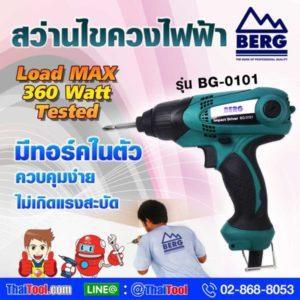 BERG-electric-screwdriver-drill