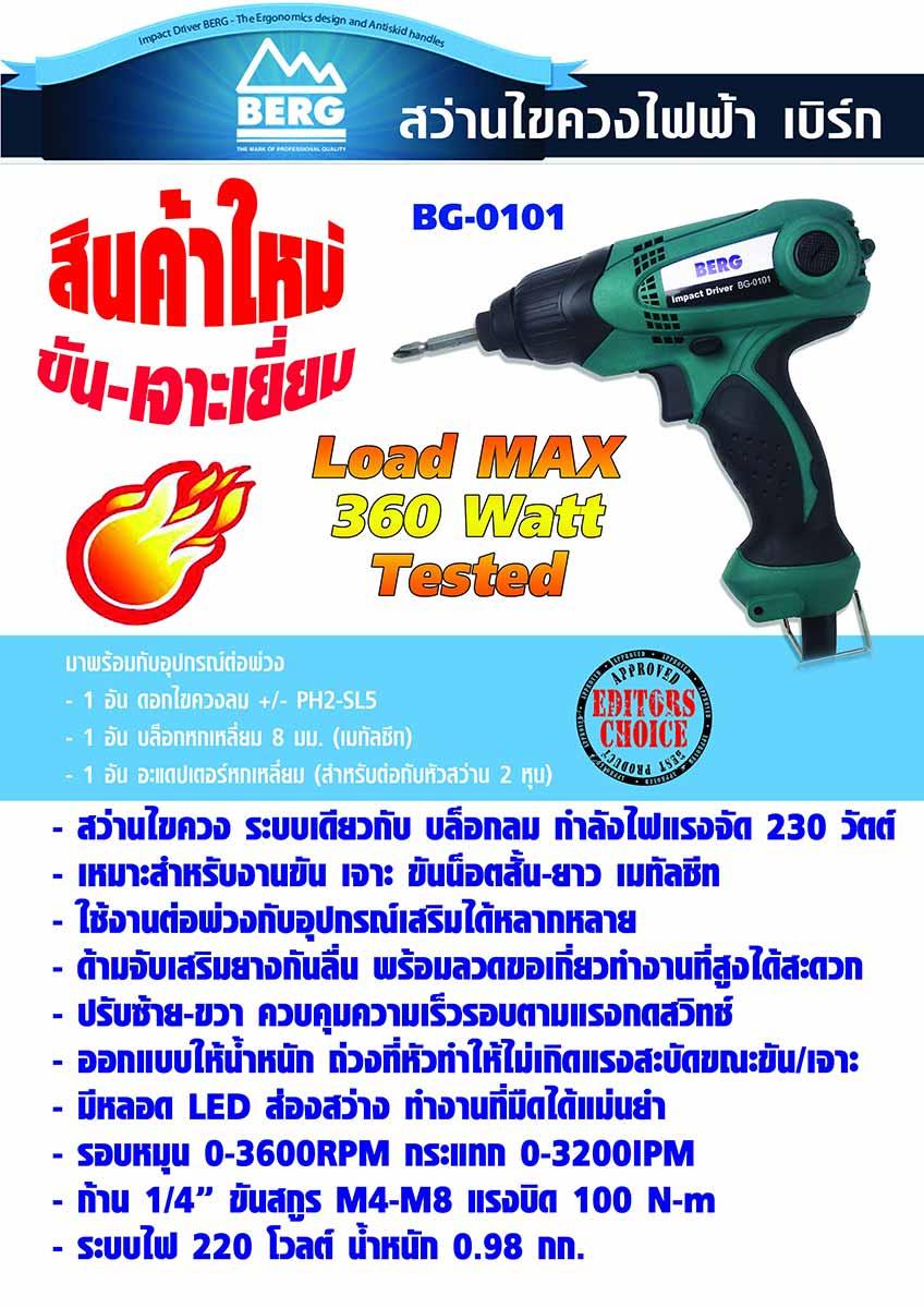 BERG สว่านไขควงไฟฟ้า รุ่น BG-0101