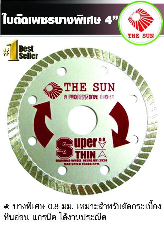 ใบตัดเพชร 4 นิ้ว THE SUN รุ่นบางพิเศษ