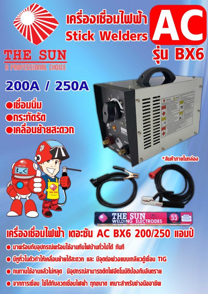โบร์ชัวร์ THE SUN ตู้เชื่อม เครื่องเชื่อมไฟฟ้า AC รุ่น BX6