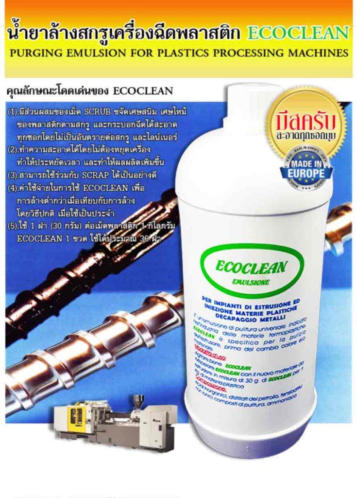 ECOCLEAN น้ำยาล้างสกรู เครื่องฉีดพลาสติก สามารถขจัดเศษไหม้ เศษสี เศษสนิม ตามสกรูและกระบอกฉีดได้ดี ไม่ทำอันตรายต่อสกรู และ ไลน์เนอร์