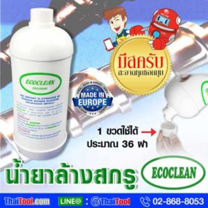 ECOCLEAN-screw-cleaner