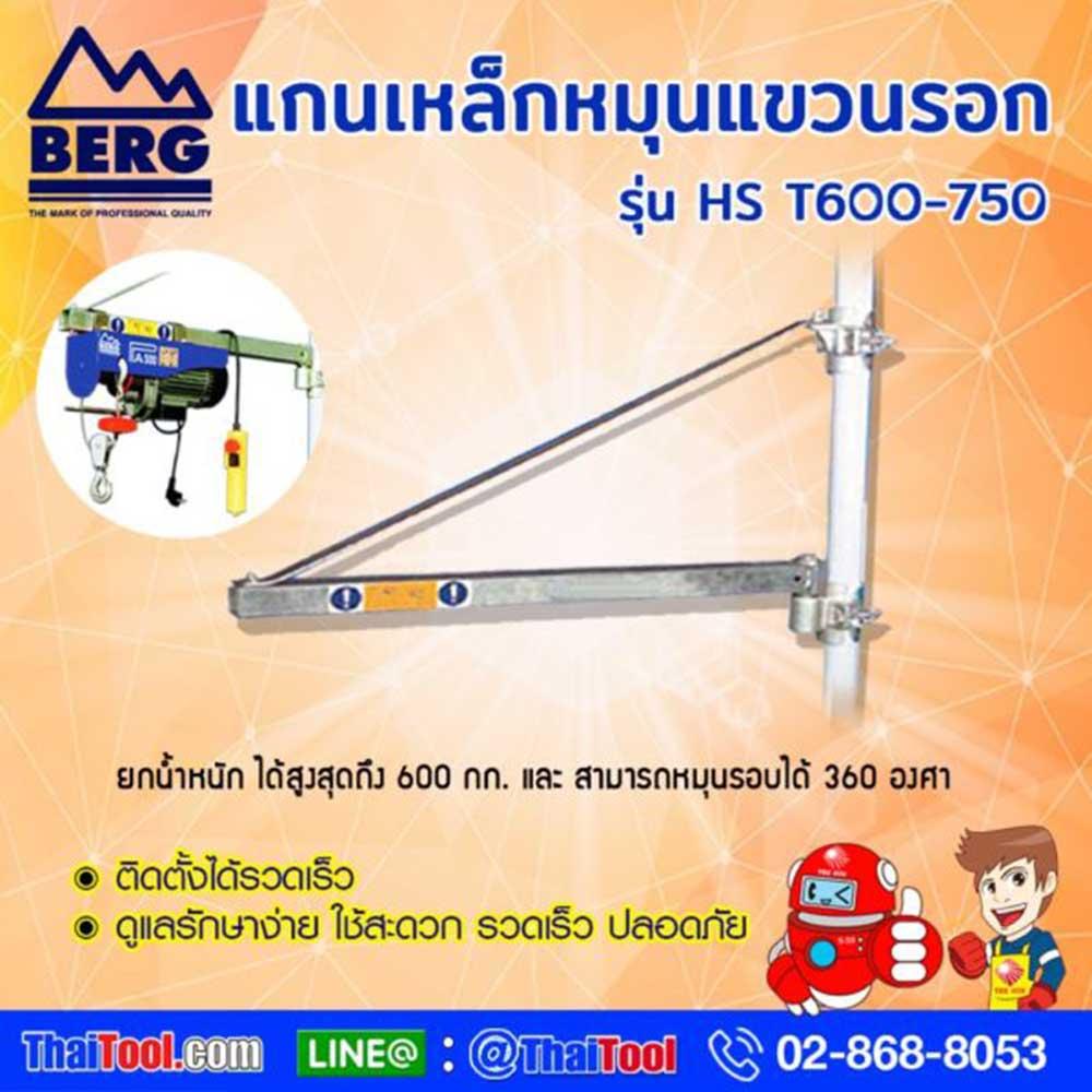 BERG แกนเหล็กหมุนแขวน รอกสลิงไฟฟ้า รุ่น HS T600-750