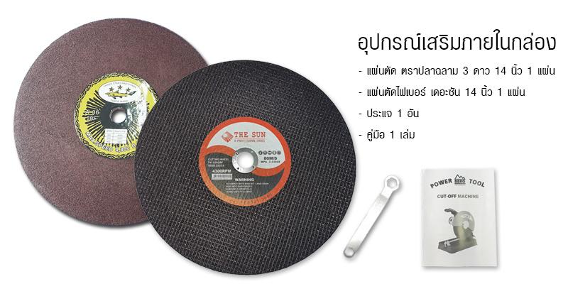 สินค้าภายในกล่อง แท่นตัด ไฟเบอร์ 14 BG-501