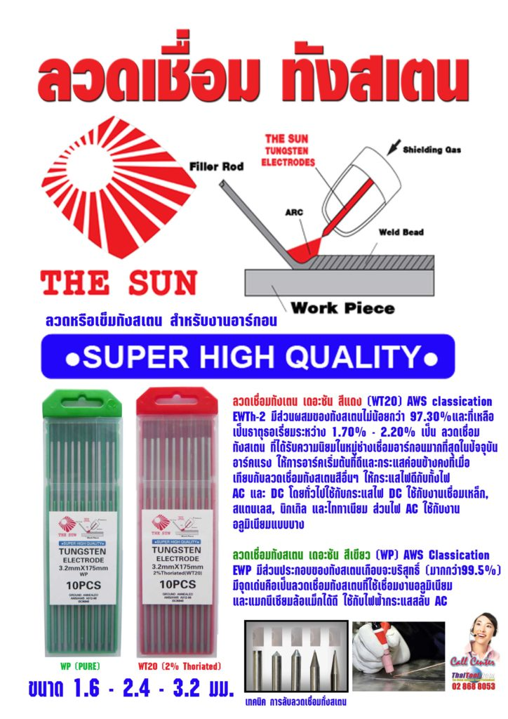 Tungsten-welding-wire-THE-SUN