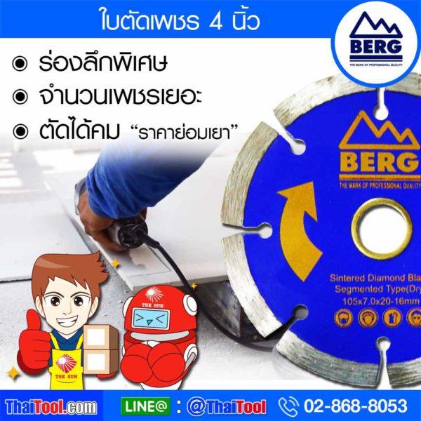 BERG ใบตัดกระเบื้อง ใบตัดเพชร 4 นิ้ว ใบตัดมีจำนวนเพชรมาก ทำให้ตัดได้คม และรวดเร็ว ลดความร้อนบริเวณใบตัด เมื่อตัดเข้ากับชิ้นงาน เหมาะกับงานตัดแบบแห้ง ใช้งานทนทาน