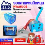 berg-hand-sling-hoist-hw-2500s