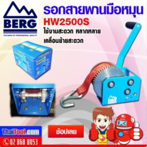 BERG รอกสายพานมือหมุน รุ่น HW 2500S