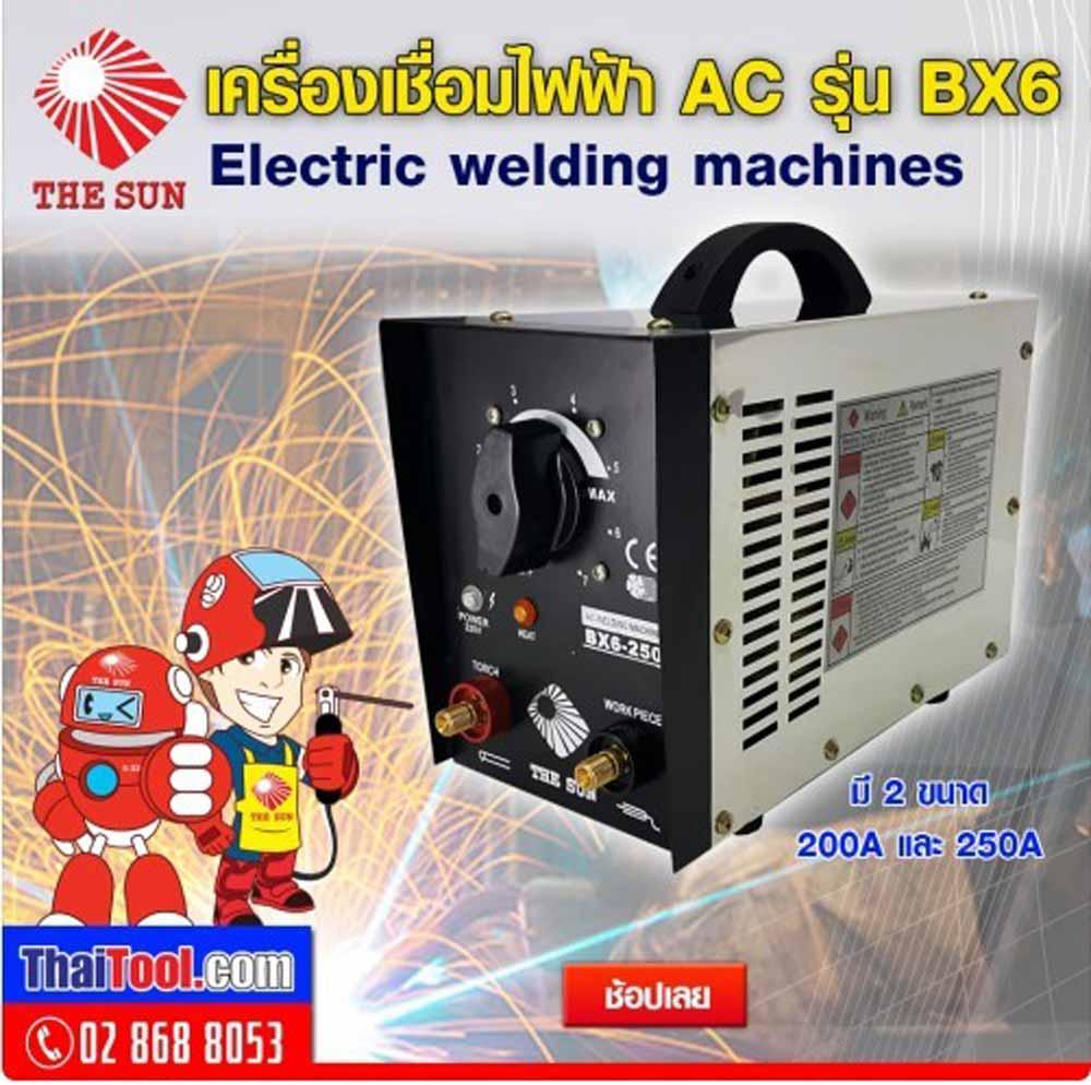 เครื่องเชื่อมไฟฟ้า AC THE SUN รุ่น BX6 มี 2 ขนาด 200A และ 250A