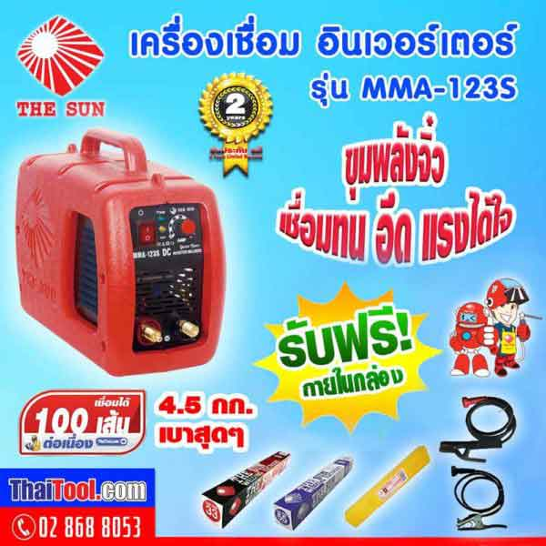 the-sun-inverter-welding-machine-mma-123s