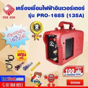 the-sun-inverter-welding-machine-pro-168s