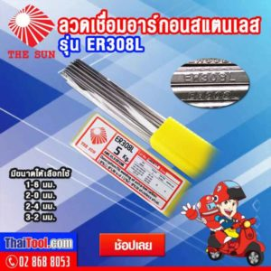 the-sun-stainless-steel-argon-welding-wire-er308l