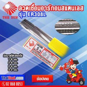 the-sun-stainless-steel-argon-welding-wire-er308l