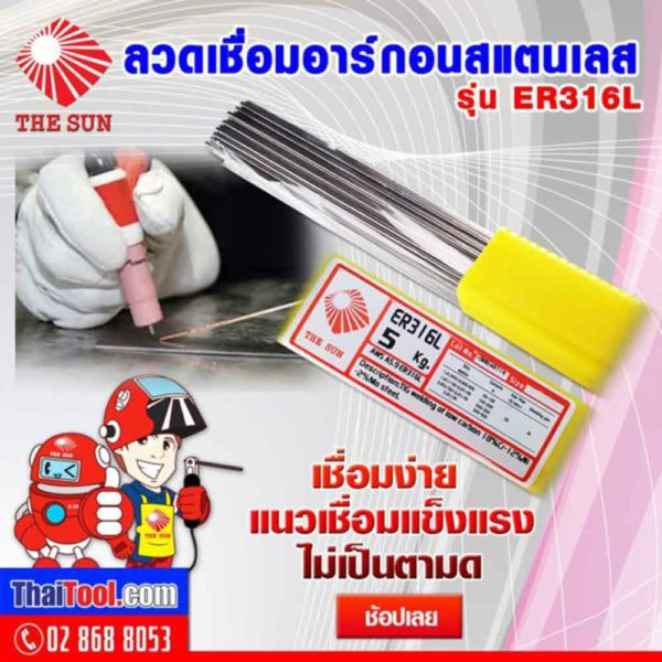 the-sun-stainless-steel-argon-welding-wire-er316l