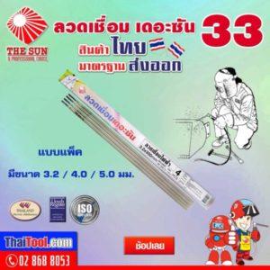the sun welding wire 33 3