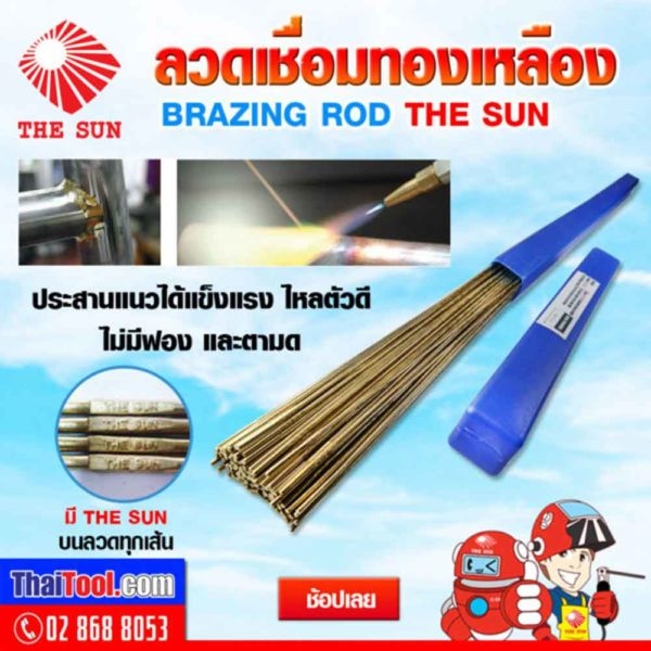 the-sun-welding-wire