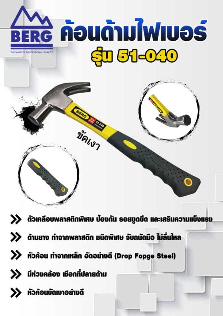 ฟberg-hammer-handle-polished-fiber-51-040