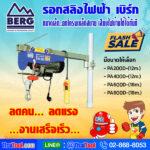 โปรโมชั่น Flash Sale BERG รอกสลิงไฟฟ้า