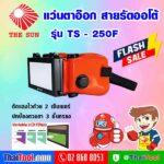 โปรโมชั่น Flash Sale THE SUN แว่นตาอ๊อกสายรัดออโต้ รุ่น TS-250F