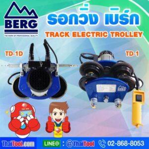 berg-electric-hoist