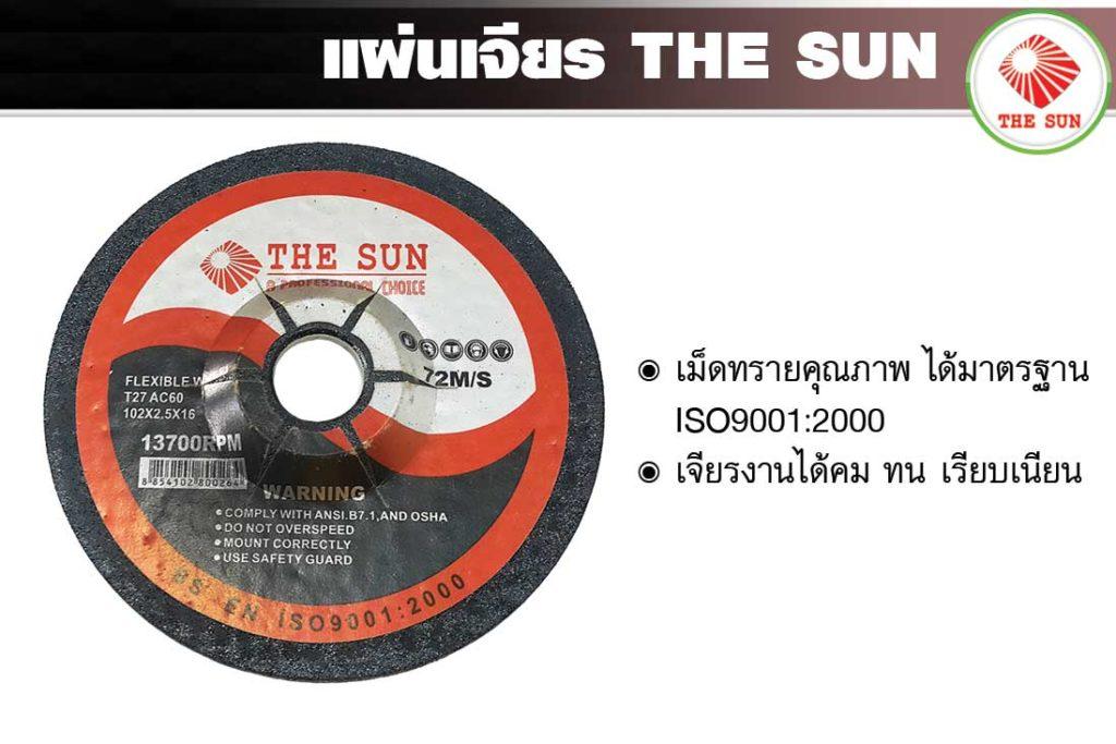 แผ่นเจียรเหล็ก THE SUN ขัดพื้นผิวชิ้นงานให้เรียบเนียน เก็บส่วนเกินของชิ้นงานให้ดูสวยงาม