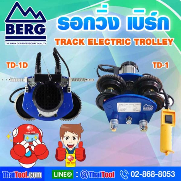 Track electric trolley