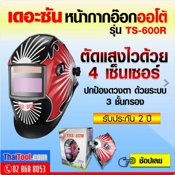 the-sun-auto-mask-ts-600r