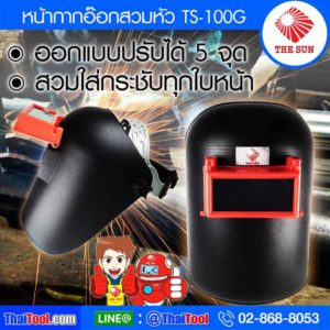 the-sun-head-mask-ts-100g